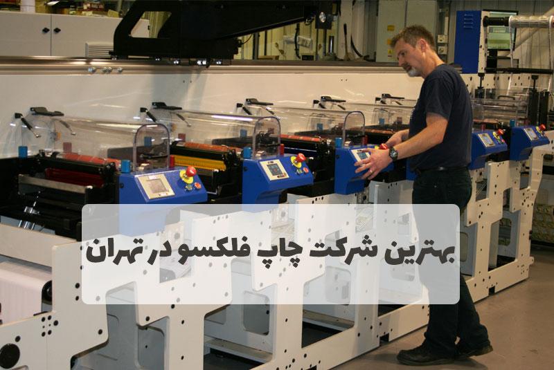 بهترین شرکت چاپ فلکسو در تهران
